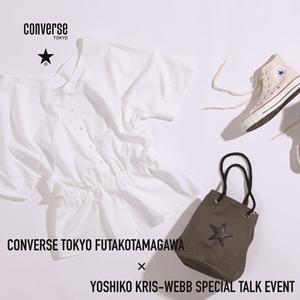 CONVERSE TOKYO FUTAKOTAMAGAWA × YOSHIKO KRIS-WEBB SPECIAL TALK EVENT