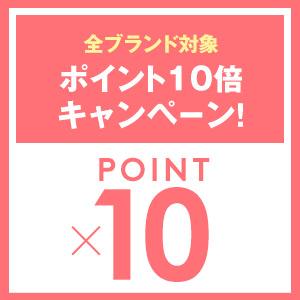 期間限定! 10倍ポイントキャンペーン!!