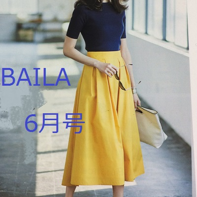 BAILA6月号雑誌掲載◆カラースカート上品コーディネート