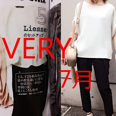 VERY 7月号掲載◆洗えるセットアップ。「夏服に強いブランド」ページに掲載!