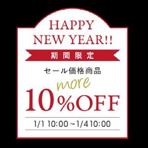 期間限定HAPPY PRICE !!!
