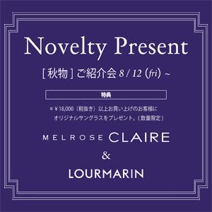 【配布終了】melrose CLAIRE ノベルティプレゼントのお知らせ