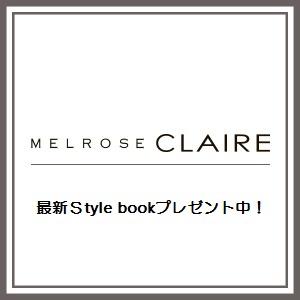 【配布終了】melrose CLAIRE 2017 SPRING&SUMMER MAY