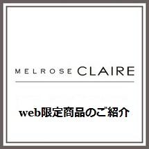 ■web限定商品のご紹介