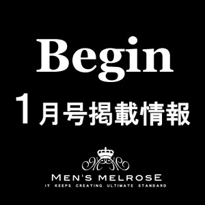 Begin1月号掲載情報