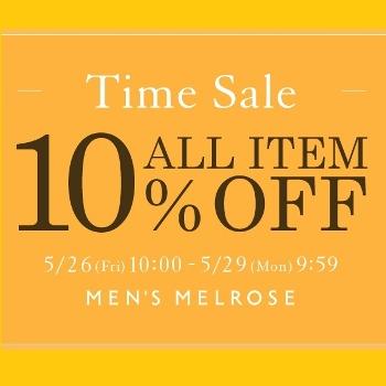【TIME SALE】全品10%OFF!5/29(月)9:59AMまで