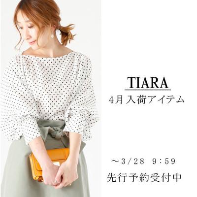 【TIARA】4月入荷先行予約本日スタートです!